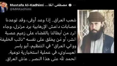 تصویر معاون خلیفه داعش کشته شد
