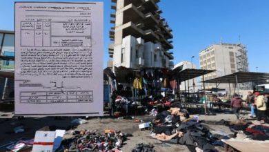 تصویر حذف افراد و پاکسازی در بدنه سرویس امنیتی و اطلاعاتی عراق به بهانه دو انفجار اخیر بغداد