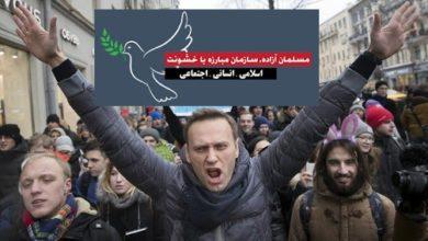 تصویر سازمان جهانی نفی خشونت: روسیه سرکوب معترضان را متوقف کند