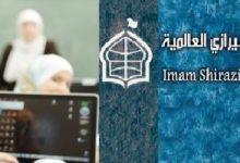 تصویر پیام مؤسسه امام شیرازی در روز جهانی آموزش