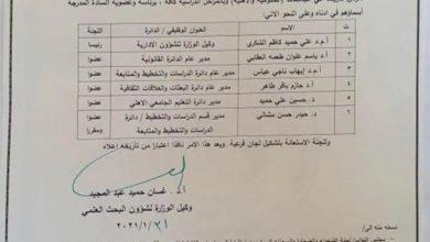 """تصویر تهیه ماده درسی """"جنایت های حزب بعث"""" در نظام آموزشی عراق"""