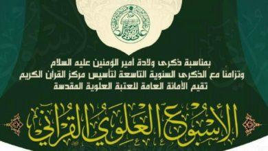 تصویر وبینار بینالمللی «امام علی علیه السلام؛ قرآن ناطق» در نجف