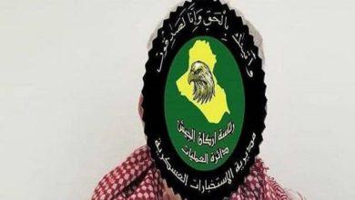 تصویر از بازداشت یک جاسوس در عراق تا جلوگیری از نفوذ داعش