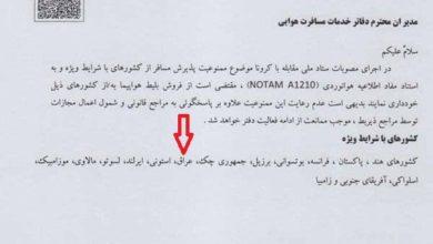 تصویر سازمان هواپیمایی ایران: سفر به شهرهای مقدس کربلا و نجف ممنوع است