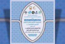 تصویر کنفرانس بینالمللی «اندیشه امام حسن علیه السلام» در عراق فراخوان داد