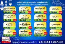 تصویر پخش ویژه برنامه های ماه رمضان به پنج زبان در مجموعه رسانه ای امام حسین علیه السلام