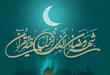 تصویر چهارشنبه 14 آوریل 2021 برابر با 25 فروردین 1400 اولین روز از ماه مبارک رمضان
