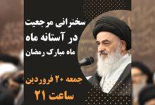 تصویر حضرت آیت الله العظمی شیرازی در سخنرانی خود در آستانه ماه رمضان: متأسفانه عملکرد کشورهای اسلامی خلاف قرآن است
