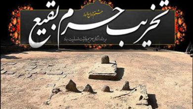 تصویر ادامه درخواست شیعیان برای بازسازی بقیع تا محقق شدن آن