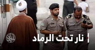 تصویر فارین پالیسی: عربستان سعودی هنوز هم شیعیان را بعنوان شهروندان درجه دوم به شمار می آورد