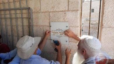تصویر نصب تابلوی نام یک زن یهودی بر دیوار مسجد الاقصی!