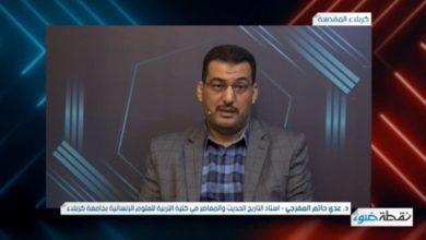 تصویر استاد دانشگاه عراقی: مؤسسات فرهنگی و اجتماعی و مراجع دینی عراق باید برای بازسازی بقیع دست به دست هم بدهند