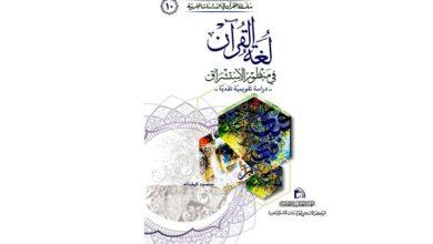 تصویر چاپ کتاب «زبان قرآن از دیدگاه شرق شناسان»