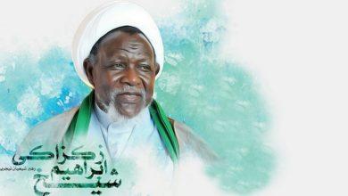 تصویر حکم آزادی شیخ ابراهیم زکزاکی صادر شد