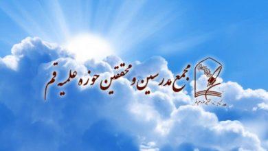 تصویر واکنش مجمع مدرسین حوزه علمیه قم به قدرت گیری مجدد طالبان