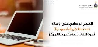 تصویر برگزاری سمینار مجازی «خطر وهابی ها برای اسلام» به همت آستان مقدس حسینی