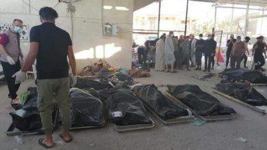 تصویر افزایش شمار قربانیان آتش سوزی بیمارستان ناصریه عراق