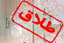 تصویر عمر کوتاه ازدواجها در ایران