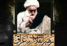تصویر 13 ذی حجه .. سالگرد ارتحال رهبر انقلاب ۱۹۲۰ مردم عراق