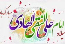 تصویر ۱۵ ذی الحجه میلاد امام هادی علیه السلام