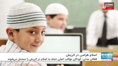 تصویر اسلام ستیزی در نظام آموزشی اتریش