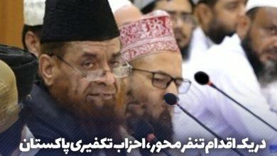 تصویر احزاب تکفیری پاکستان خواستار ممنوعیت پخش اذان شیعیان شدند