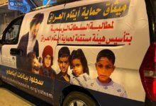 تصویر معرفی پروژه «حمایت از ایتام عراق» به زائران اربعین حسینی توسط موسسه مصباح الحسین علیه السلام
