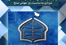 تصویر بنیاد جهانی حضرت آیت الله العظمی شیرازی به مناسبت روز جهانی صلح