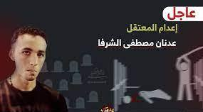 تصویر اعدام یک جوان شیعه در استان قطیف عربستان