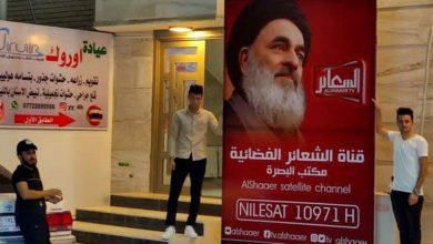 تصویر افتتاح دفتر شبکه جهانی الشعائر در شهر بصره