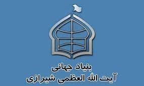 تصویر بیانیه بنیاد جهانی حضرت آیت الله العظمی شیرازی به مناسبت میلاد پیامبر اکرم صلی الله علیه وآله
