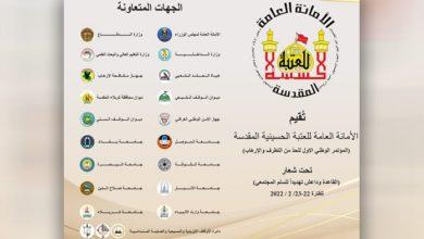 تصویر آماده سازی آستان مقدس حسینی برای برگزاری نخستین کنفرانس مبارزه با افراط گرایی و تروریسم