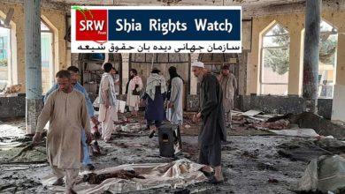 تصویر از محکومیت انفجار در مسجد شیعیان افغانستان توسط سازمان شیعه رایتس واچ تا عدم تأمین امنیت توسط طالبان
