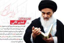 تصویر عید غدیر ثانی در کلام مرجعیت شیعه