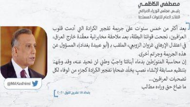 تصویر دستگیری عامل اصلی انفجارهای مرگبار ژوئن ۲۰۱۶ بغداد