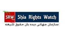 تصویر متن کامل بیانیه سازمان جهانی دیدبان حقوق شیعیان درباره انفجار اخیر مسجد شیعیان افغانستان